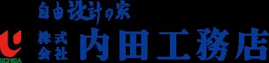 自由設計の家 内田工務店
